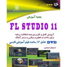 جعبه آموزش - FL STUDIO 11