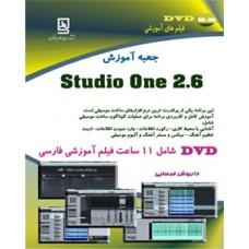 جعبه آموزش - STUDIO ONE 2.6
