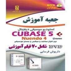 جعبه آموزش - CUBASE 5