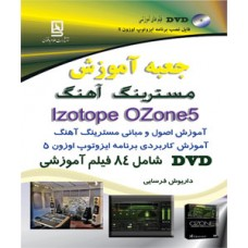 جعبه آموزش - IZOTOPE OZONE 5