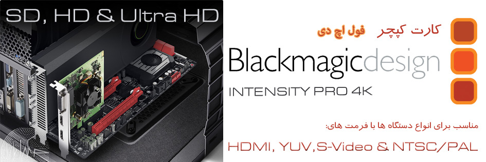 Intensity Pro 4K/intesity