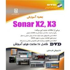 جعبه آموزش - SONAR X2 & X3