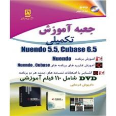 جعبه آموزش - تکمیلی NUENDO & CUBASE