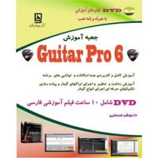 جعبه آموزش - GUITAR PRO 6