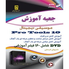 جعبه آموزش - PRO TOOLS 10