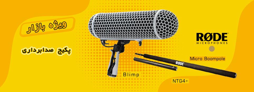 Blimp-NTG4-MicroBoom