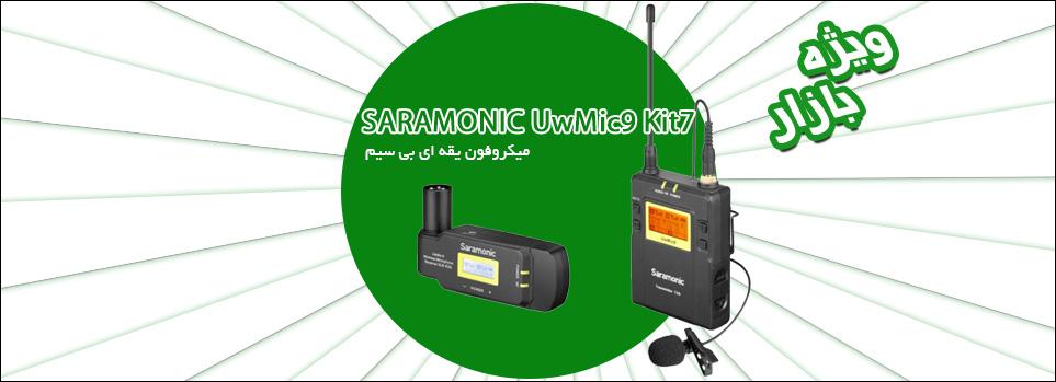 UwMic9-Kit7